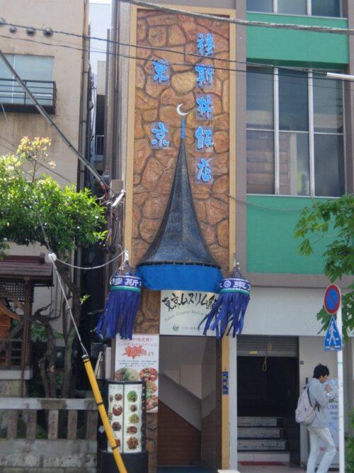 東京ムスリム飯店外観1