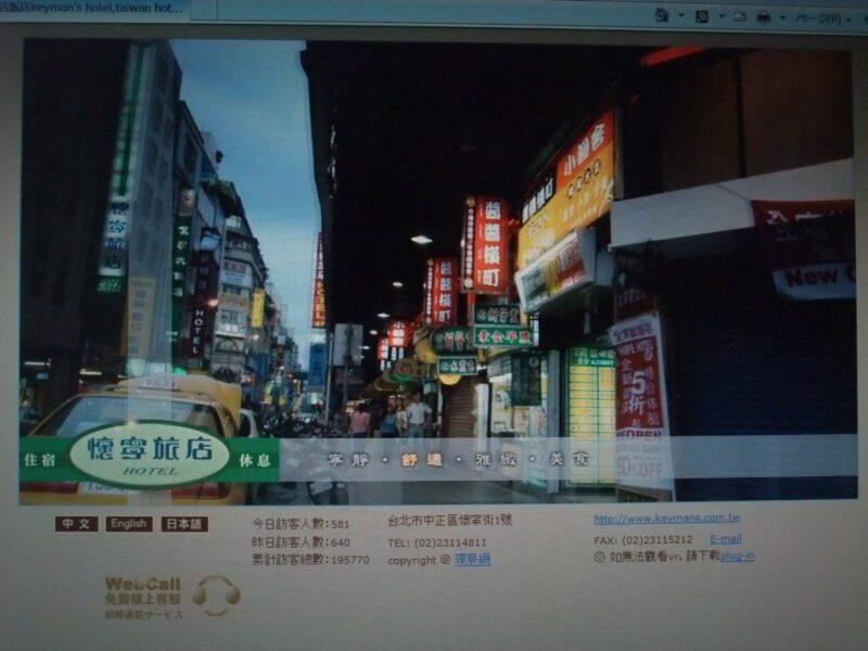 懷寧旅店のwebサイト