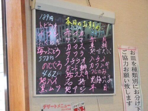 黒板の寿司メニュー
