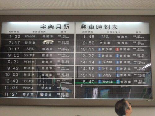 トロッコ列車時刻表