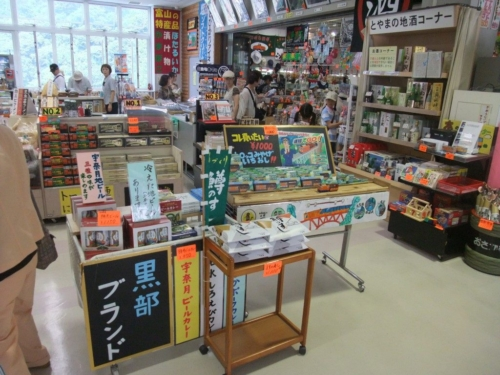 宇奈月駅の売店