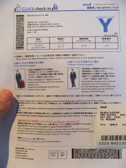 自宅で印刷する搭乗券