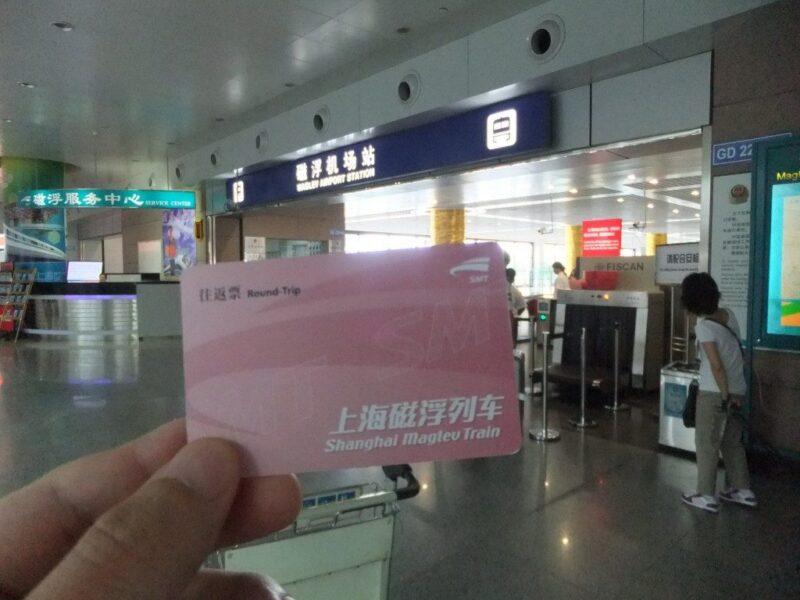 往復乗車券のICカード
