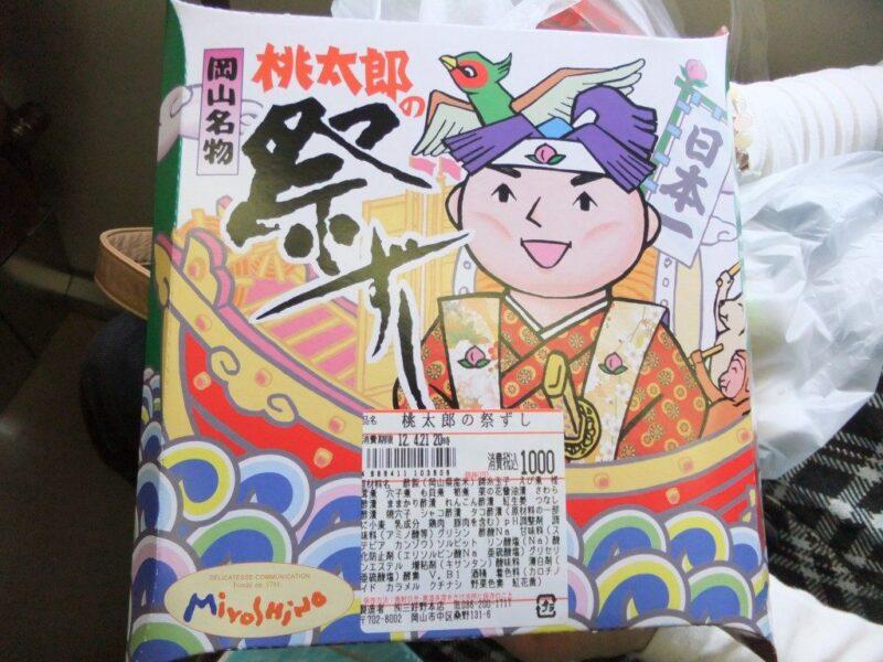 桃太郎の祭ずしパッケージ
