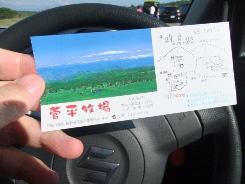 菅平牧場のチケット