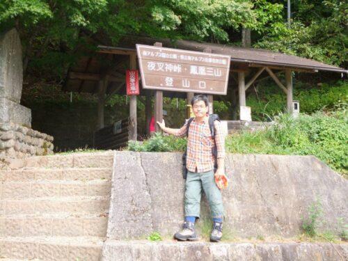 夜叉神峠・鳳凰三山登山口