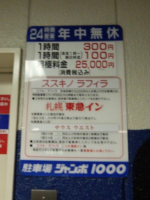 駐車場料金表