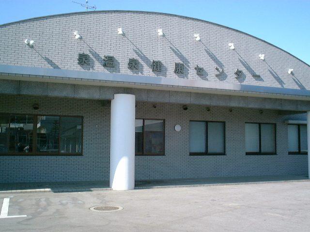 泉温泉健康センター