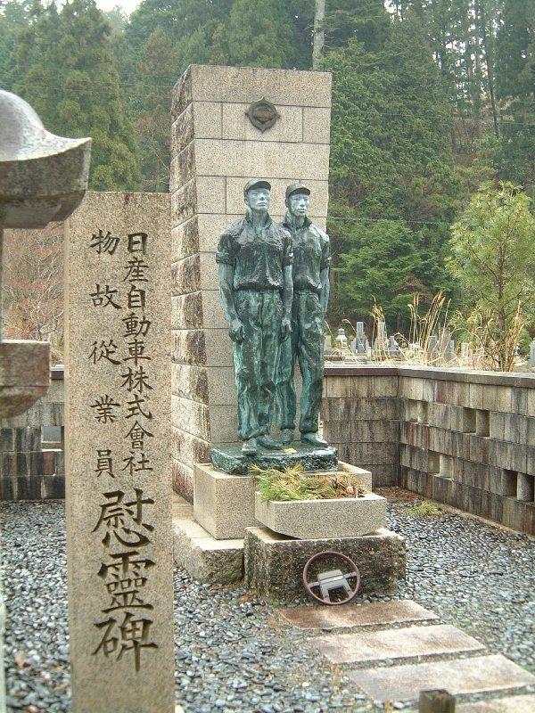 日産の慰霊碑