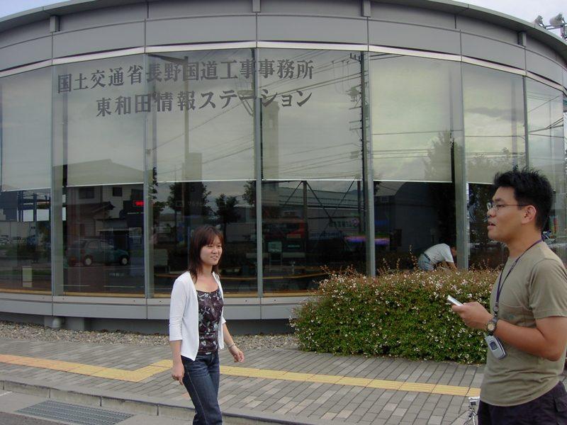 国土交通省長野国道工事事務所東和田情報ステーション