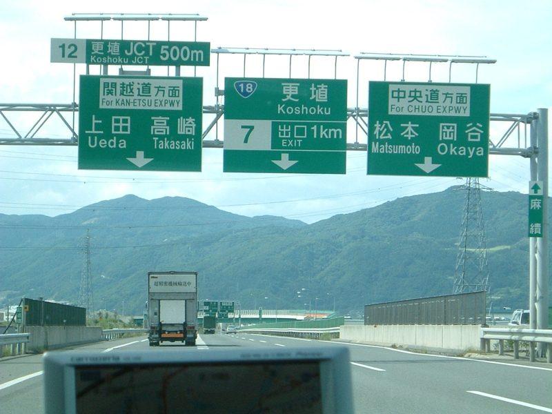 高速道分岐