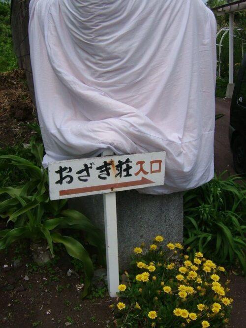 おざき荘入り口→