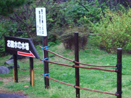 「お殿水の水場」と書かれた矢印表示