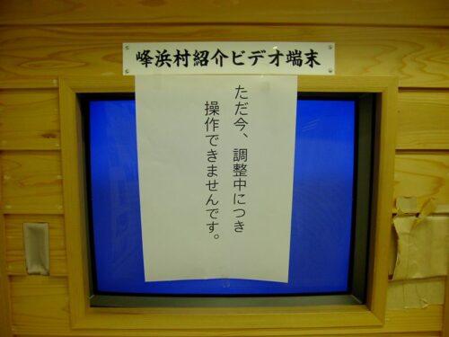 タッチパネル式の情報端末