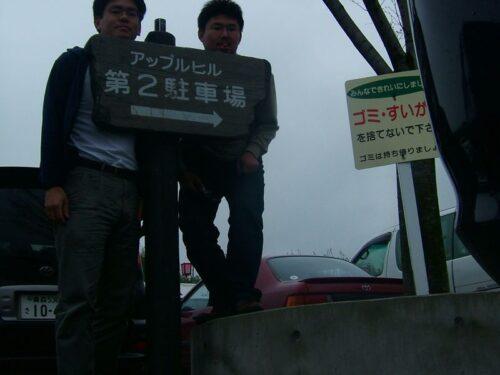 アップルヒル第二駐車場→