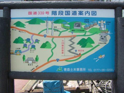 階段国道案内図