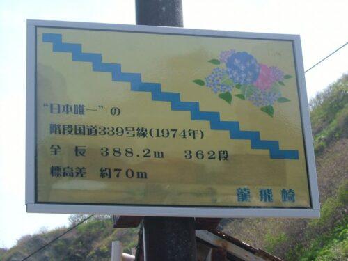 """""""日本唯一""""の階段国道339号線"""