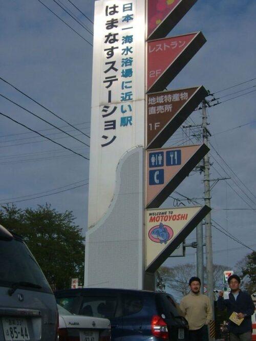 日本一海水浴場に近い駅