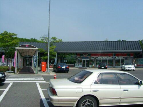 道の駅 安達