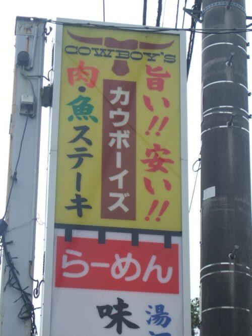 旨い!!安い!!カウボーイズ 肉・魚ステーキ