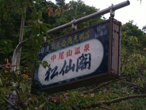 中尾山温泉松仙閣看板
