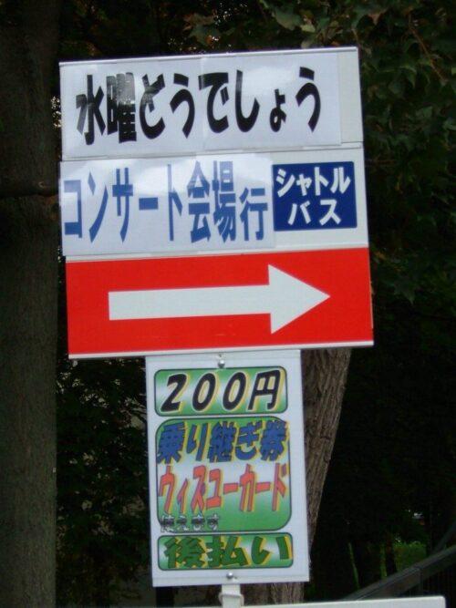 バス乗り場への誘導看板