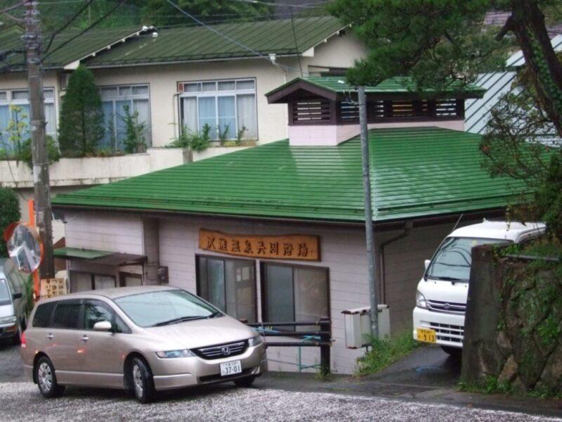 沢渡温泉の共同浴場