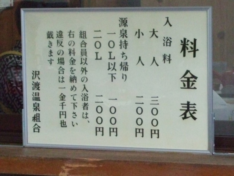 入浴料大人300円