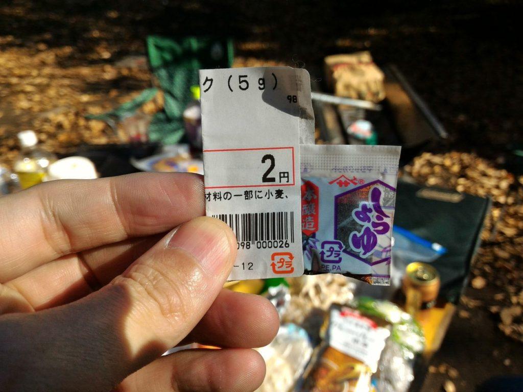 2円の醤油