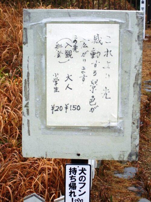 大人150円 小学生20円