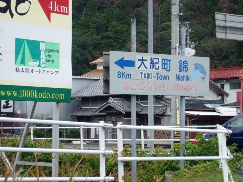 大紀町 錦 8km