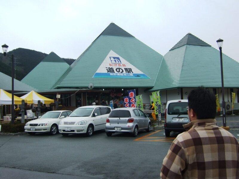 道の駅紀伊長島