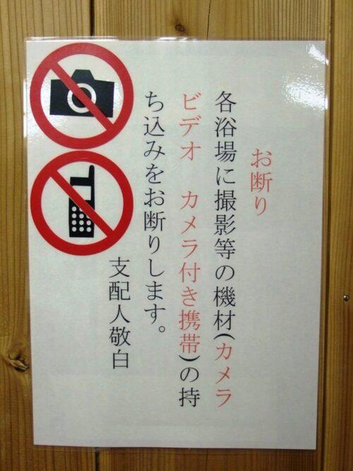 撮影禁止表示