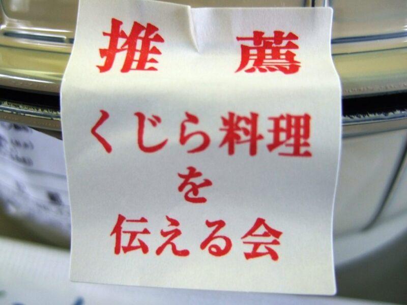 「くじら料理を伝える会」推薦