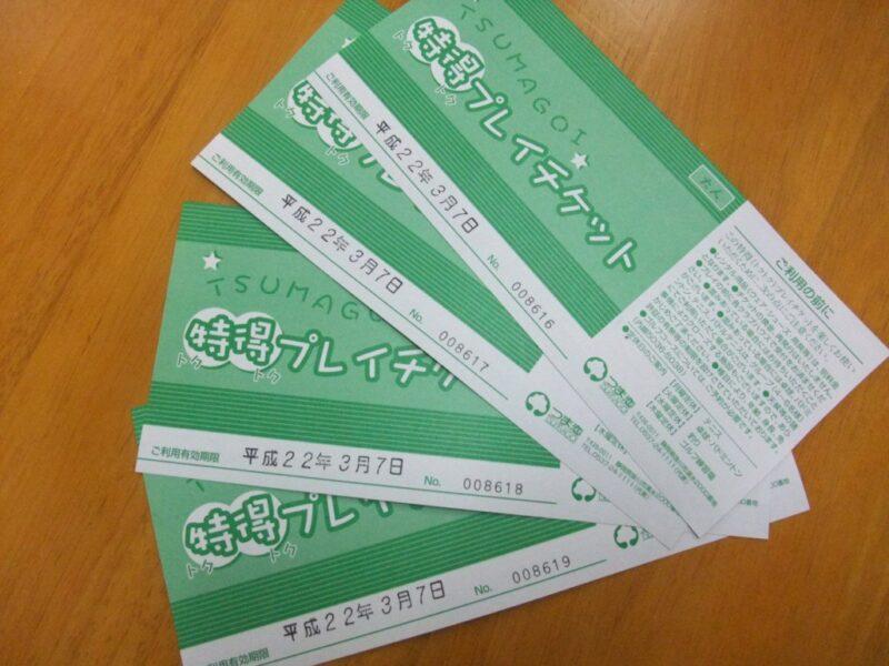 プレイチケット1