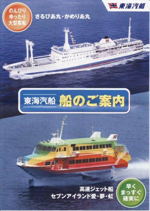 東海汽船パンフ1