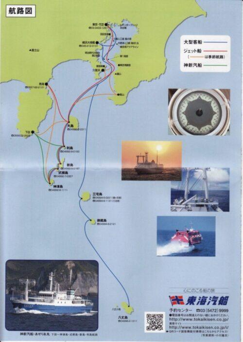 東海汽船パンフ2