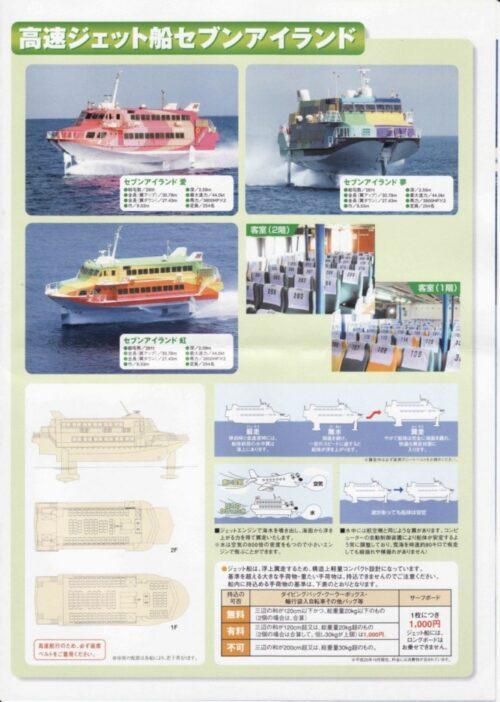 東海汽船パンフ3