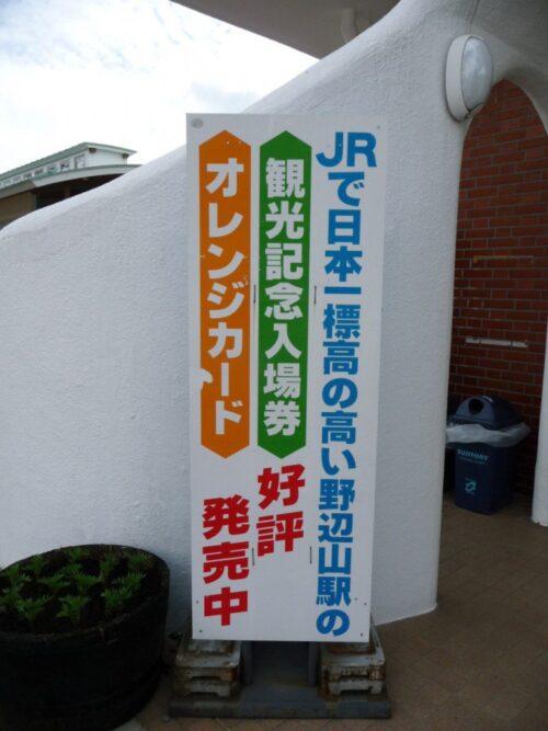 JRで一番標高の高い野辺山駅