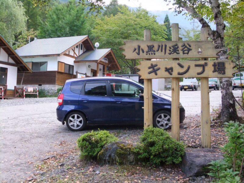 小黒川キャンプ場到着