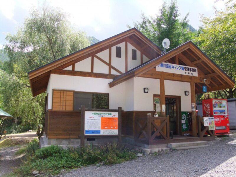 キャンプ場の管理事務所