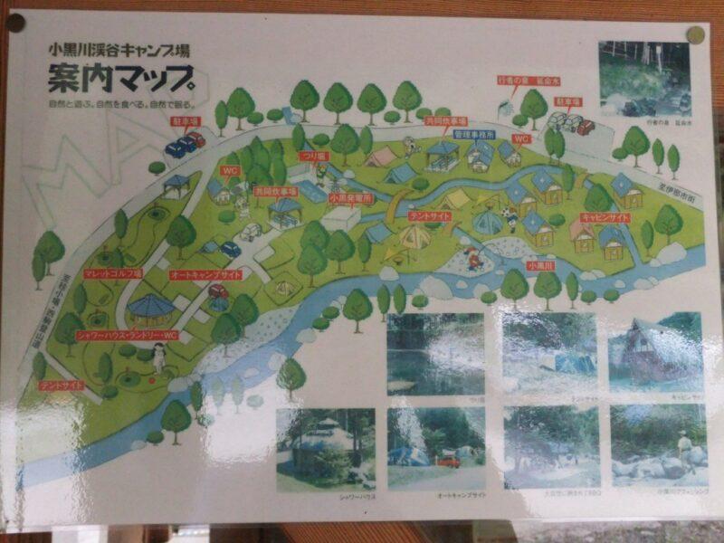 小黒川渓谷キャンプ場の案内マップ
