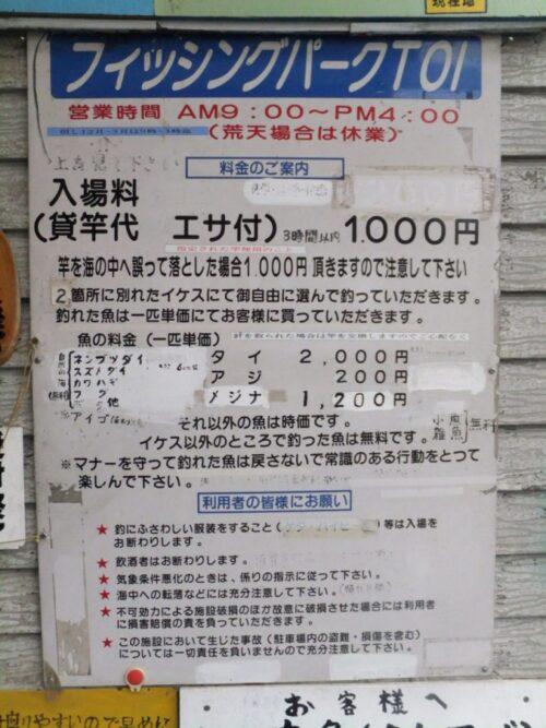 釣り堀のお値段