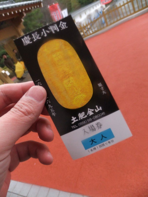 土肥金山チケット