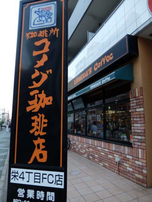 コメダ珈琲店へ