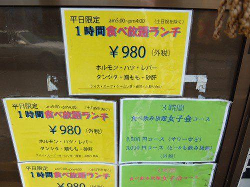 1時間食べ放題ランチ980円