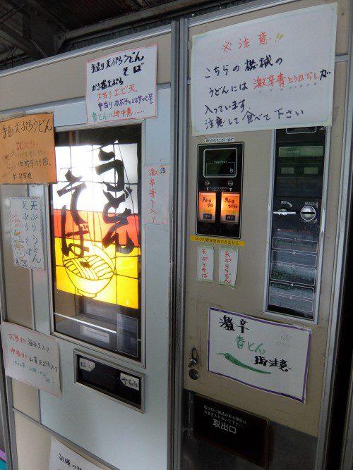 唐辛子入りの自販機