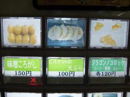 自動食券機