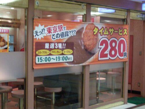 280円カレー