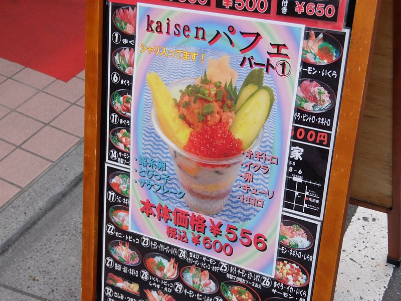 kaisenパフェ